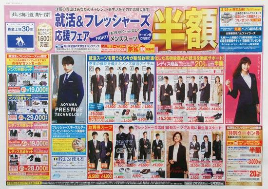 洋服の青山 チラシ発行日:2017/2/25