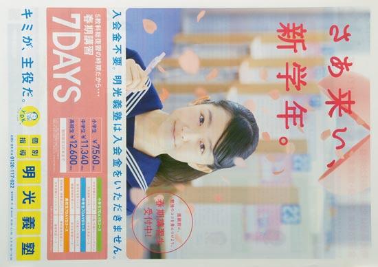 明光義塾 チラシ発行日:2017/2/25
