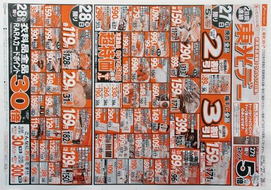 東光ストア チラシ発行日:2017/2/27