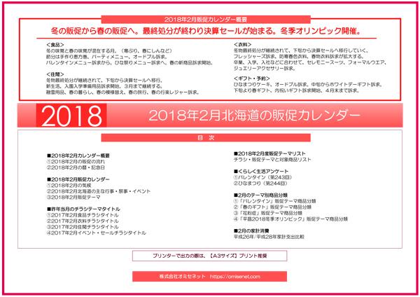 2018年2月北海道の販促カレンダー