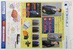 東急百貨店 チラシ発行日:2017/3/1