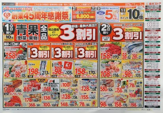 東光ストア チラシ発行日:2017/3/1