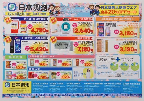 日本調剤 チラシ発行日:2017/3/1