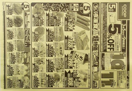 コープさっぽろ チラシ発行日:2017/3/5