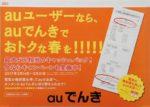 auでんき チラシ発行日:2017/3/4
