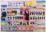 洋服の青山 チラシ発行日:2017/3/4