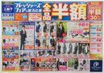 紳士服の山下 チラシ発行日:2017/3/4