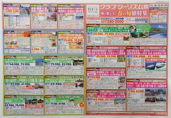 クラブツーリズム チラシ発行日:2017/3/4