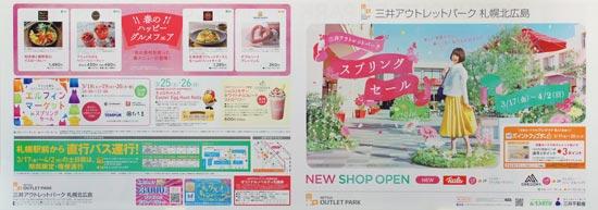 三井アウトレットパーク北広島 チラシ発行日:2017/3/17