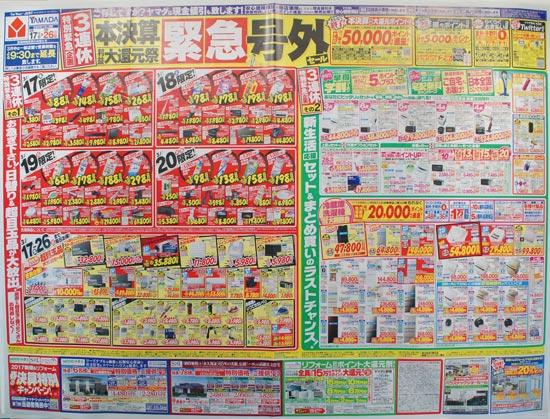 ヤマダ電機 チラシ発行日:2017/3/17