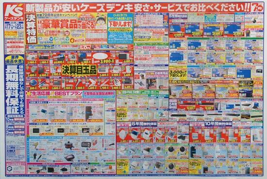 ケーズデンキ チラシ発行日:2017/3/17