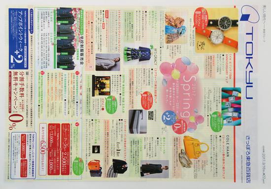 東急百貨店 チラシ発行日:2017/3/16