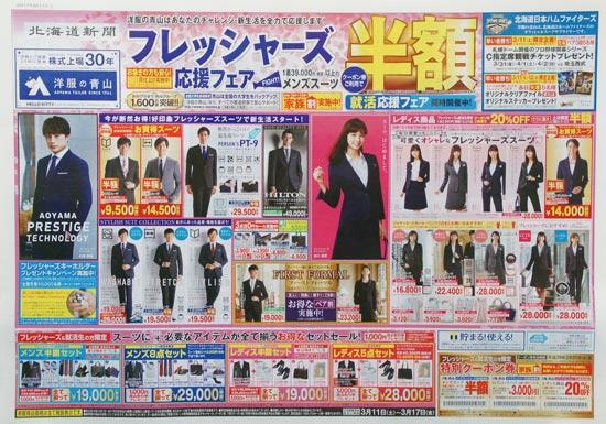 洋服の青山 チラシ発行日:2017/3/11