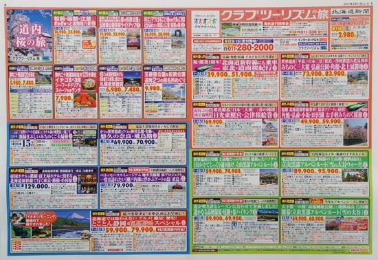 クラブツーリズム チラシ発行日:2017/3/11
