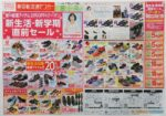 東京靴流通センター チラシ発行日:2017/3/23