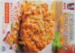 KFC チラシ発行日:2017/3/23