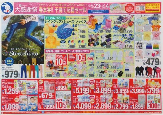 西松屋 チラシ発行日:2017/3/23