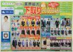 洋服の青山 チラシ発行日:2017/3/25