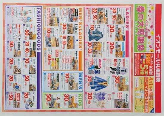 イオンモール札幌苗穂 チラシ発行日:2017/3/24