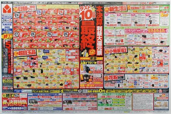 ヤマダ電機 チラシ発行日:2017/3/24