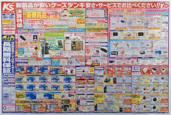 ケーズデンキ チラシ発行日:2017/3/24