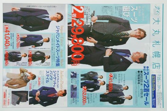 大丸札幌店 チラシ発行日:2017/3/22