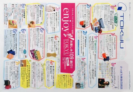 東急百貨店 チラシ発行日:2017/3/23