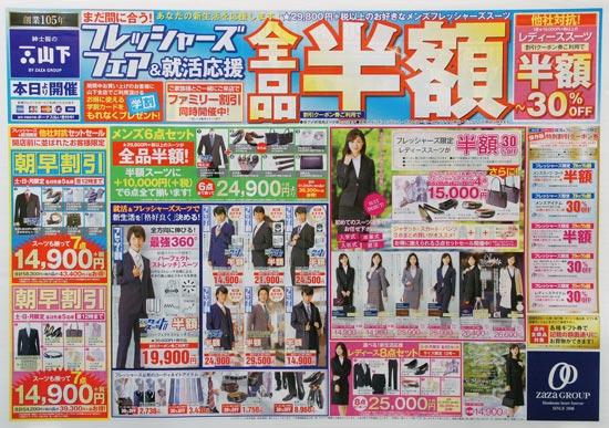 紳士服の山下 チラシ発行日:2017/3/18