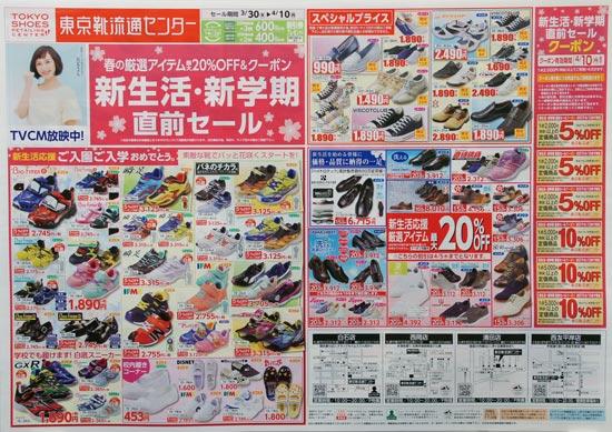 東京靴流通センター チラシ発行日:2017/3/30