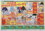 北雄ラッキー チラシ発行日:2017/3/30