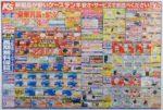 ケーズデンキ チラシ発行日:2017/3/31