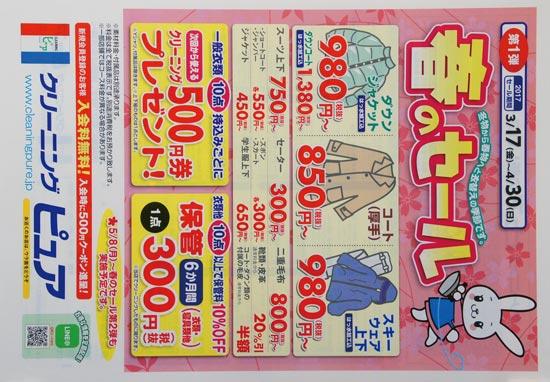 クリーニングピュア チラシ発行日:2017/3/17