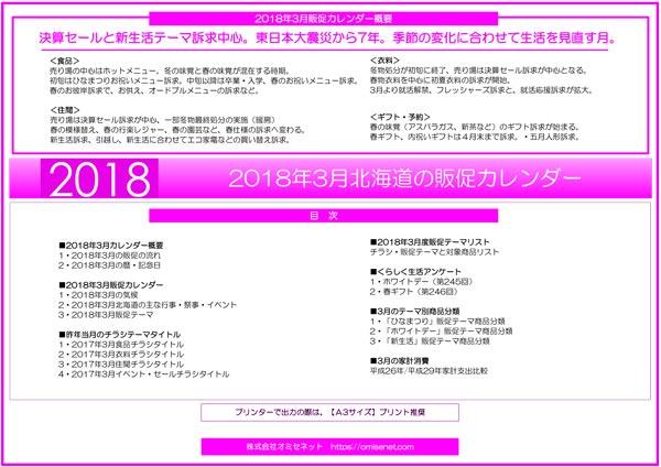 2018年3月北海道の販促カレンダー