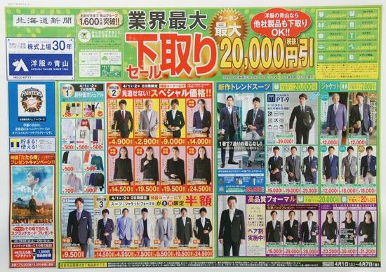 洋服の青山 チラシ発行日:2017/4/1