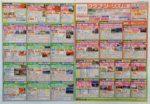 クラブツーリズム チラシ発行日:2017/4/1