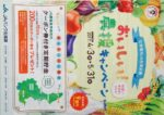 JAバンク北海道 チラシ発行日:2017/4/3