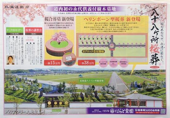 ばらと霊園 チラシ発行日:2017/4/5