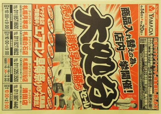 ヤマダ電機 チラシ発行日:2017/4/14