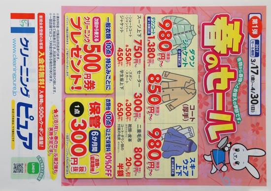 クリーニングピュア チラシ発行日:2017/4/14