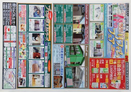 ジョイフルエーケー チラシ発行日:2017/4/12