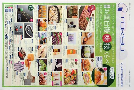 東急百貨店 チラシ発行日:2017/4/13