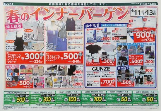 北雄ラッキー チラシ発行日:2017/4/11