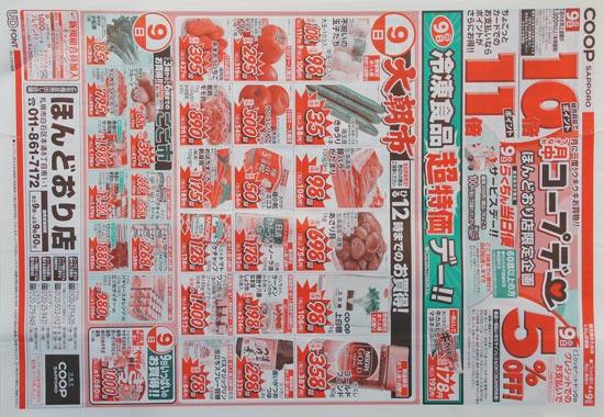 コープさっぽろ チラシ発行日:2017/4/9