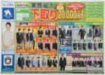 洋服の青山 チラシ発行日:2017/4/8