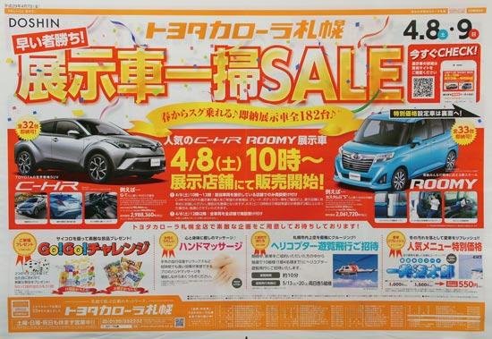 トヨタカローラ札幌 チラシ発行日:2017/4/8