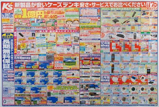 ケーズデンキ チラシ発行日:2017/4/7