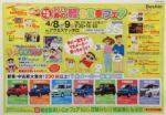 札幌地区軽自動車協会 チラシ発行日:2017/4/8