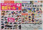 東京靴流通センター チラシ発行日:2017/4/27