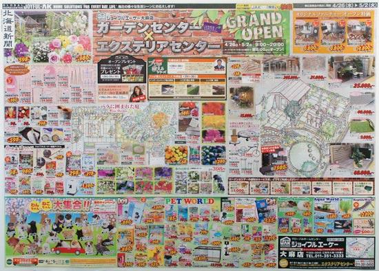 ジョイフルエーケー チラシ発行日:2017/4/26