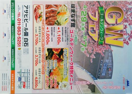 アサヒビール園 チラシ発行日:2017/4/29
